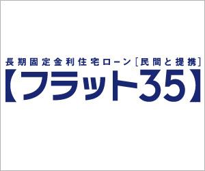 フラット35画像