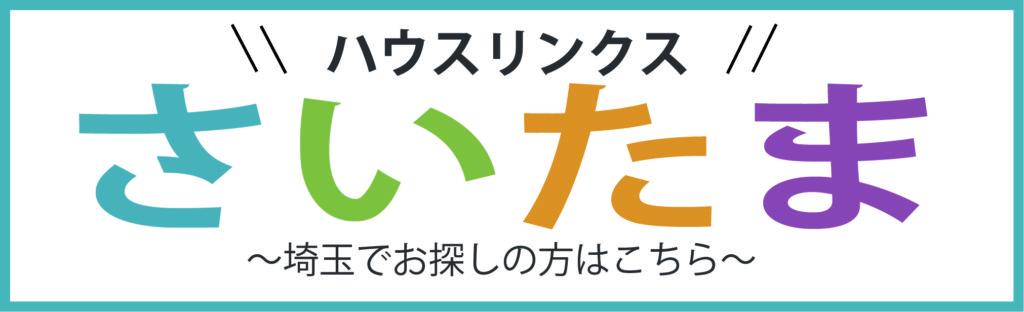 ハウスリンクス埼玉のバナー画像
