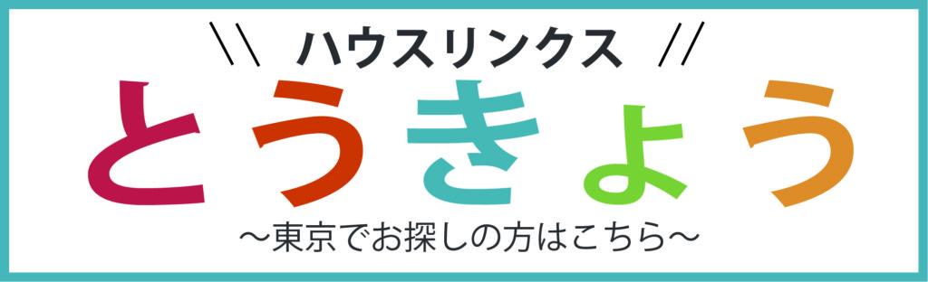 ハウスリンクス東京のバナー画像